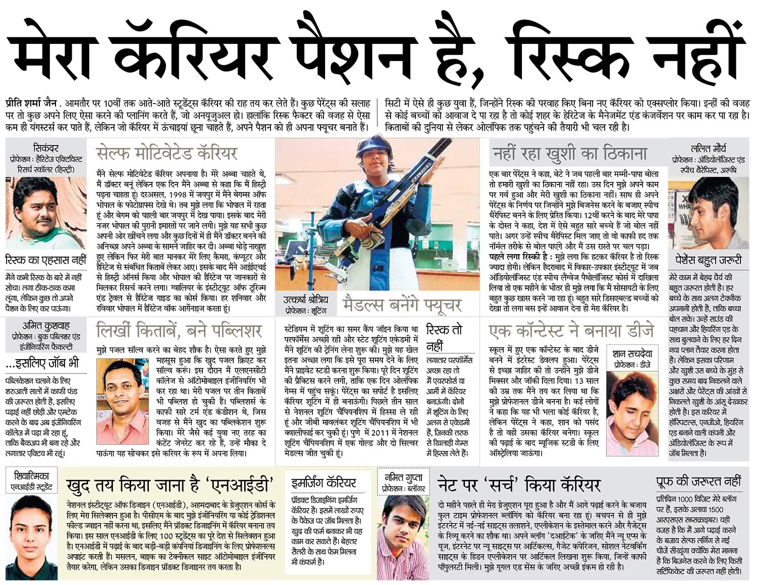 Published in Local Supplement (Bhopal Bhaskar) of Dainik Bhaskar. Dated 12th June, 2012.
